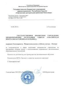 """Благодарственное письмо """"Газпром"""" Грозный"""