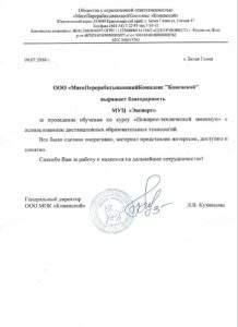"""Благодарственное письмо """"Мясокомбинат Коневской"""" Грозный"""