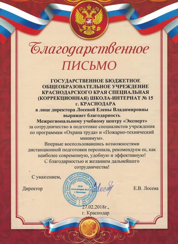 """Благодарственное письмо за обучение по охране труда, компания """"Школа интернат №15"""""""