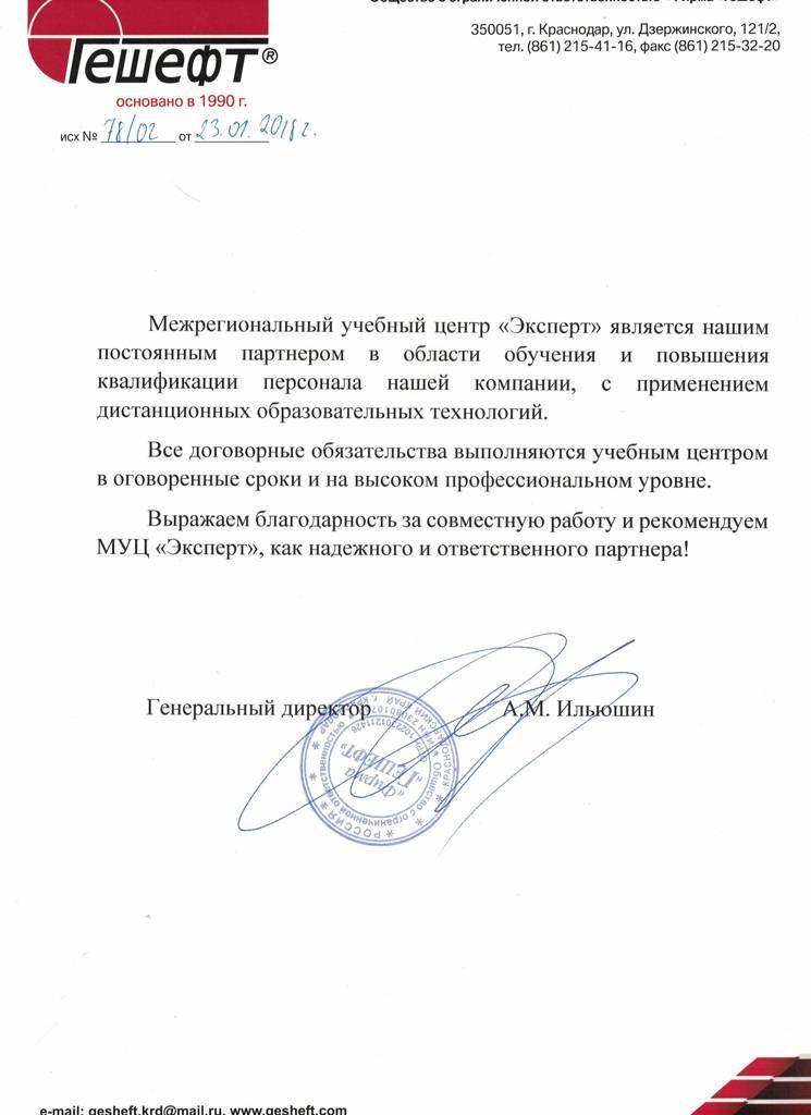 """Благодарственное письмо за обучение по охране труда, компания """"Гешефт"""""""