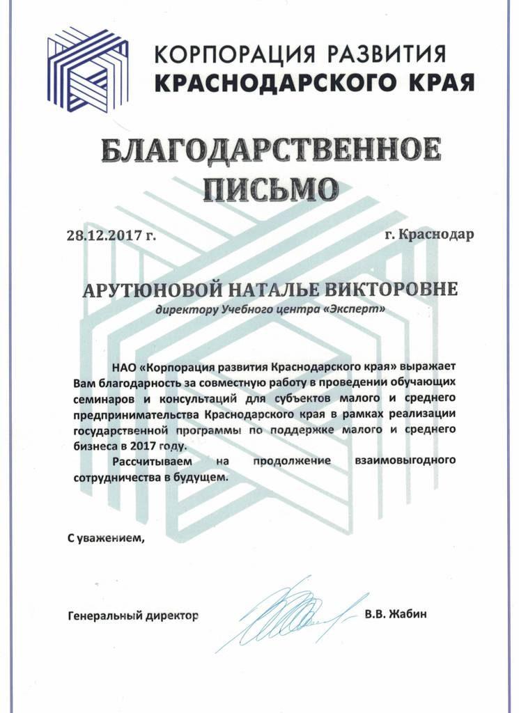 """Благодарственное письмо за обучение по охране труда, компания """"Корпорация развития Грозныйского края"""""""